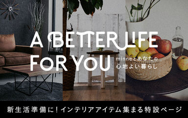 A Better Life For You 〜minneとあなたの心地よい暮らし〜