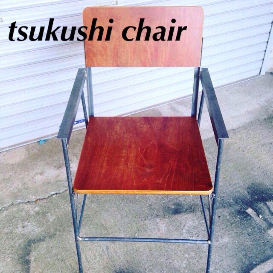 tsukushi アイアンチェア 椅子