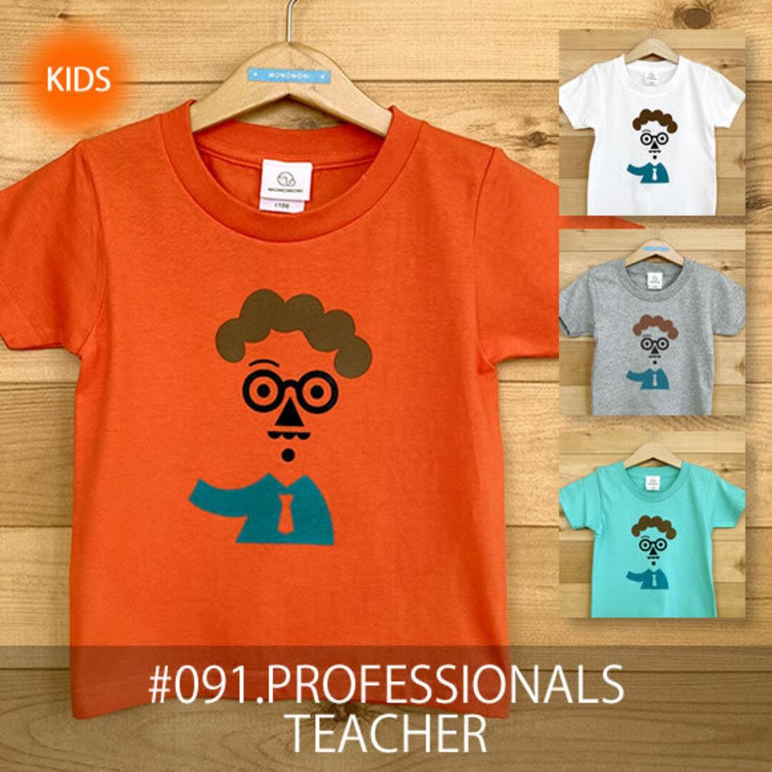 【受注生産】こどもTシャツ「PROFESSIONALS/TEACHER(プロフェッショナルズ/ティーチャー)」