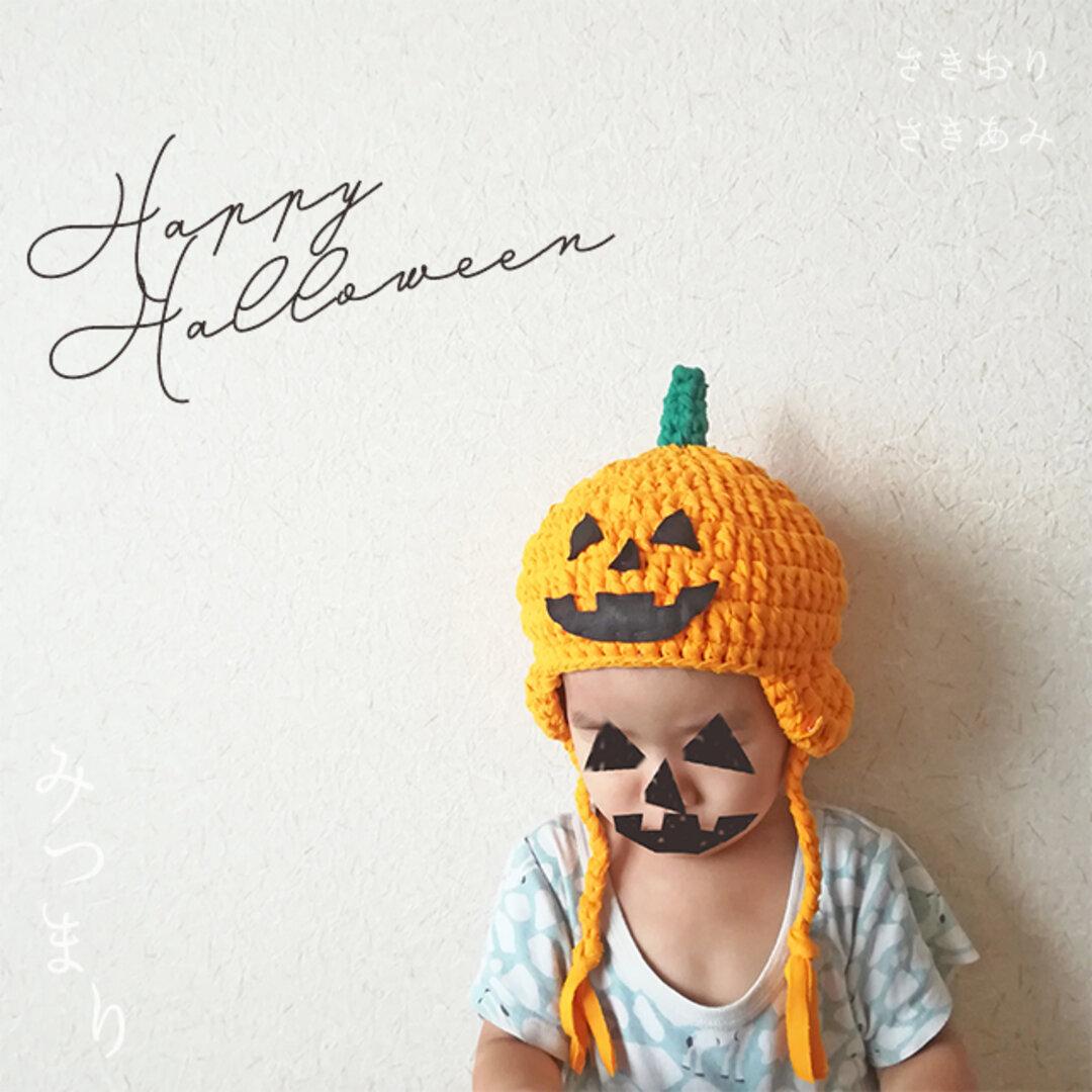 【ハロウィン限定】裂き編みの耳つき帽子 --- かぼちゃ ---