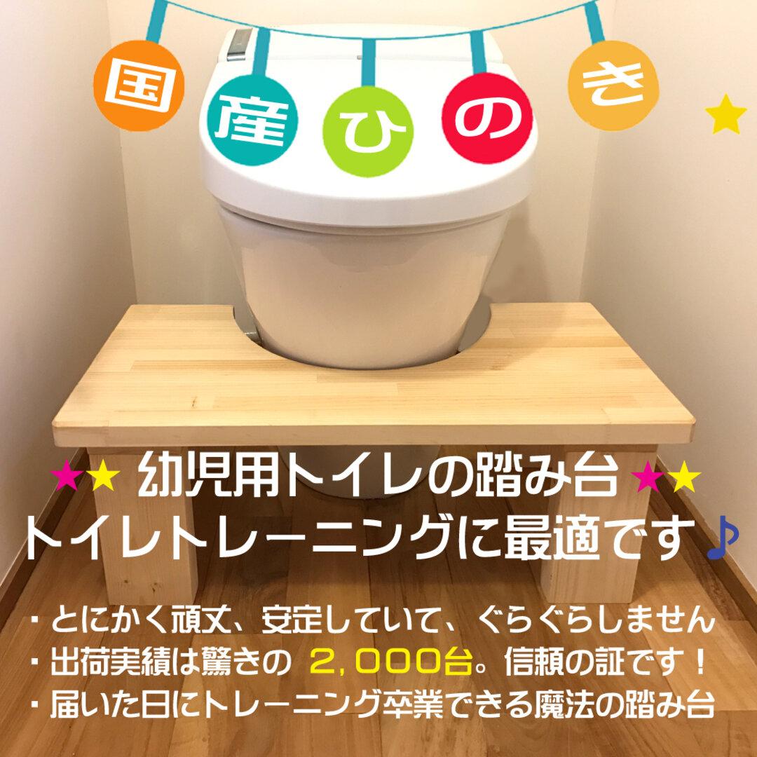 【安全重視版】子供用トイレトレーニング踏み台(国産ひのき)