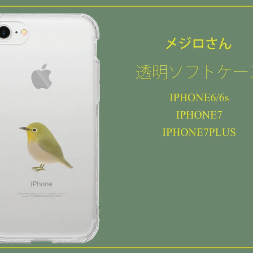 メジロさん クリアソフトケース iPhone6/6s iPhone7 iPhone7Plus 対応