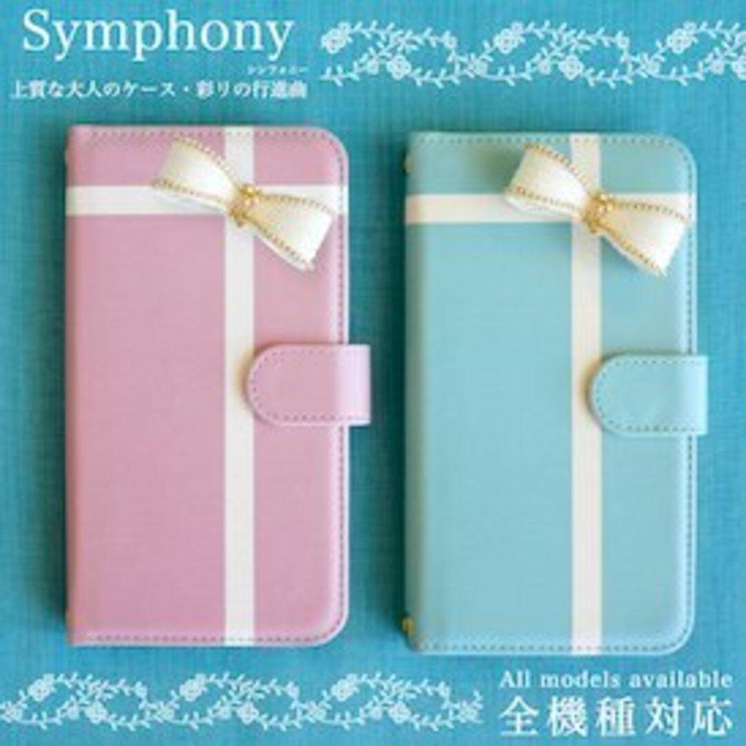 全機種対応 スマホケース 手帳型 iPhone iPhone12/12pro Android AQUOS Galaxy Xperia 携帯ケース diary-symphony