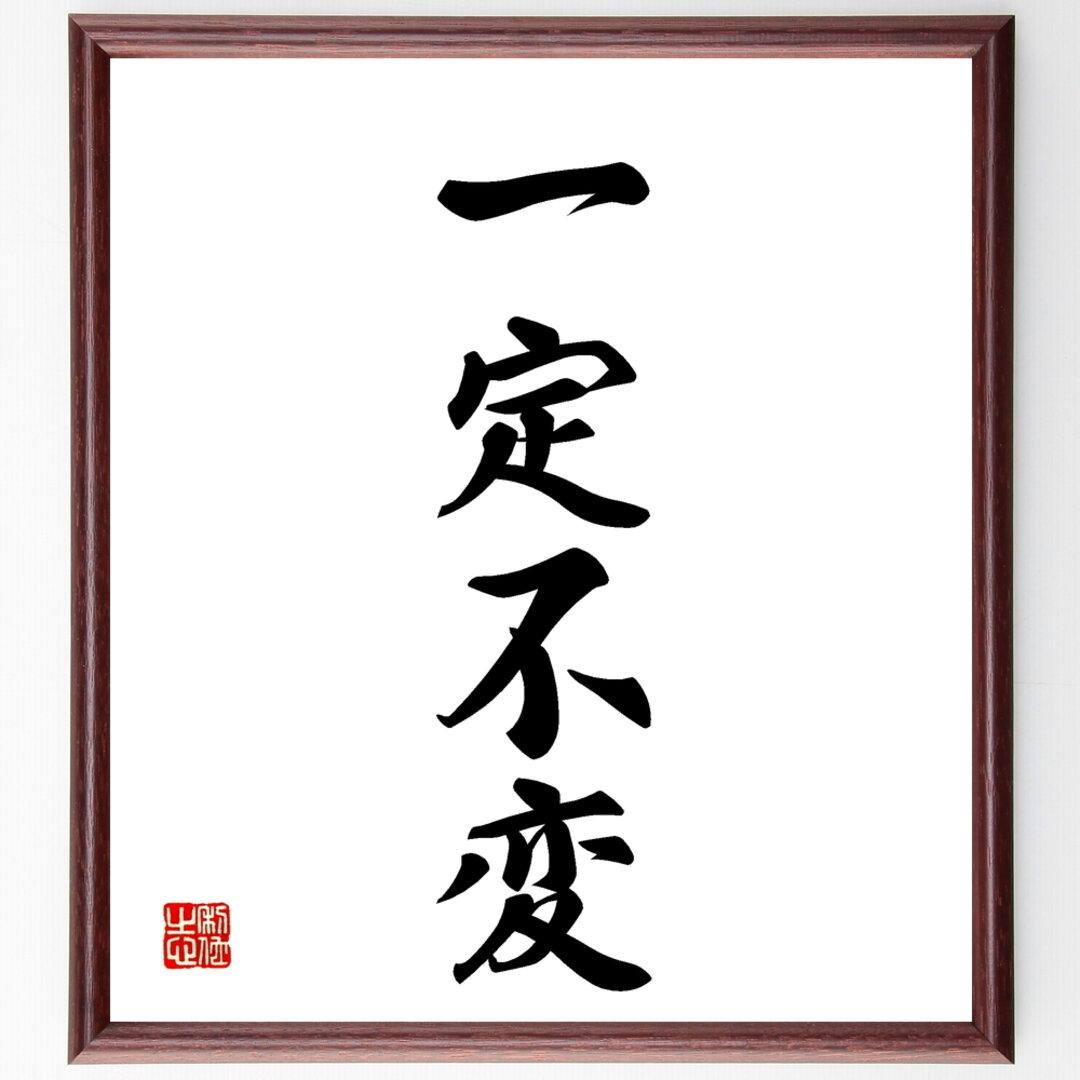 四字熟語書道色紙「一定不変」額付き/受注後直筆(Z5907)