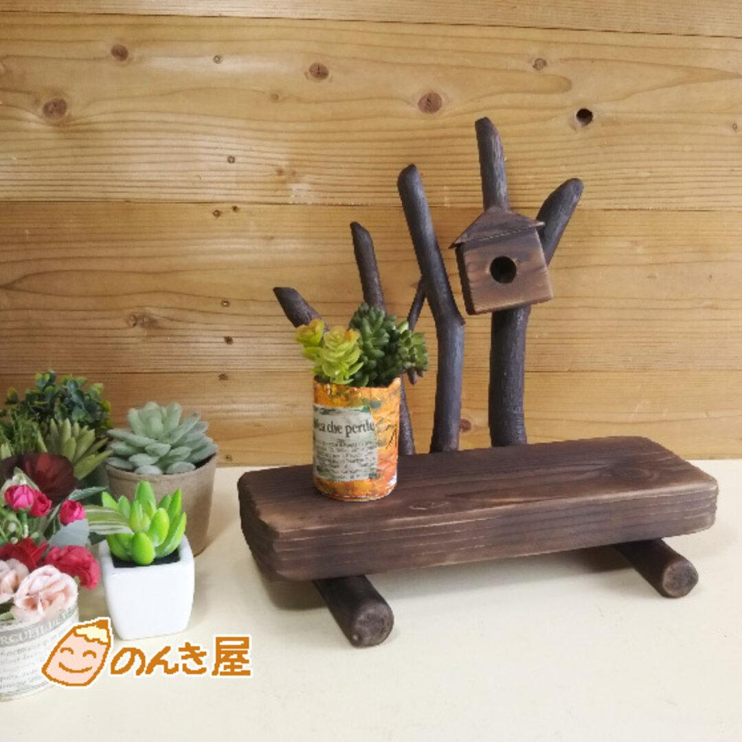木製ベンチ 巣箱付き58 男前ラック 飾り台