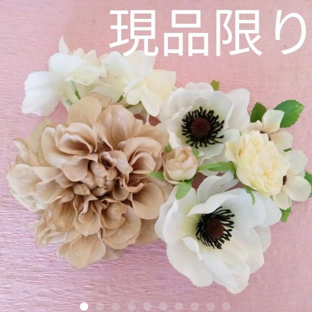 ブラウンベージュダリアに白のアネモネと紫陽花とバラのナチュラルなくすみホワイトの髪飾り ヘッドドレス