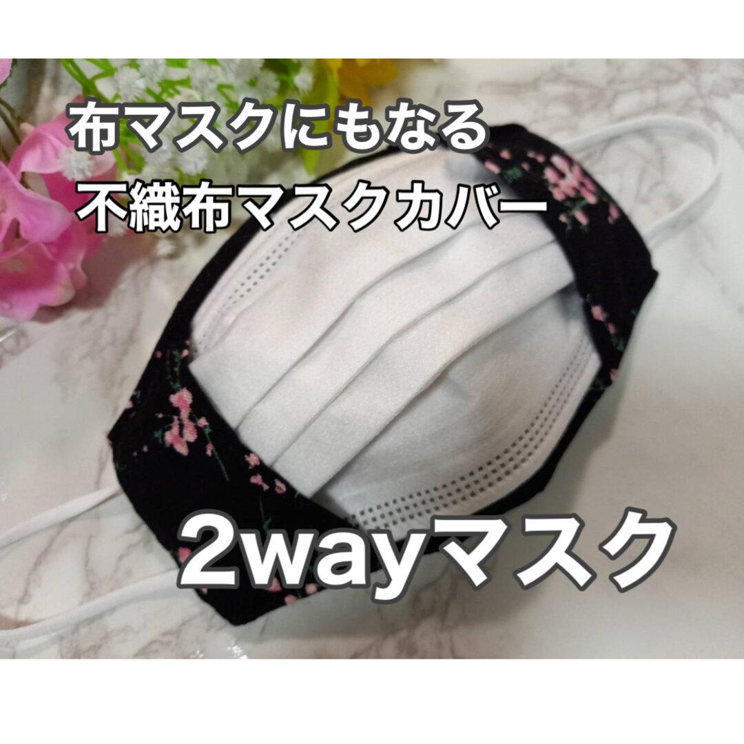 新作♡2wayマスク 不織布が見えるマスクカバー オールシーズン対応 立体 夏用マスク 花柄 黒 インナーマスク