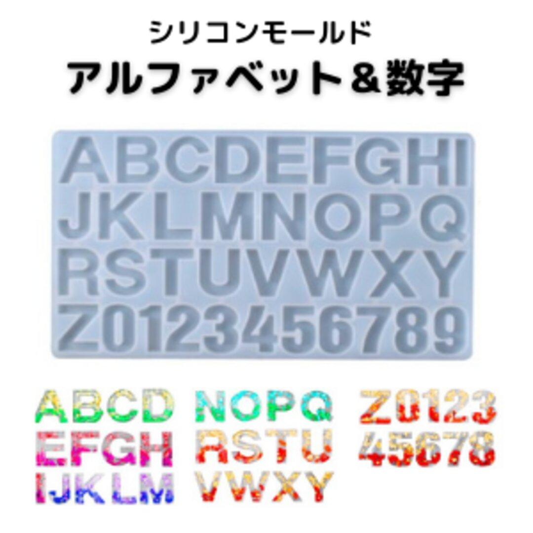 シリコンモールド アルファベット レジン イニシャル 数字 キーホルダー 名前 子供 おしゃれ シリコン型 AからZ 1から9 大形モールド