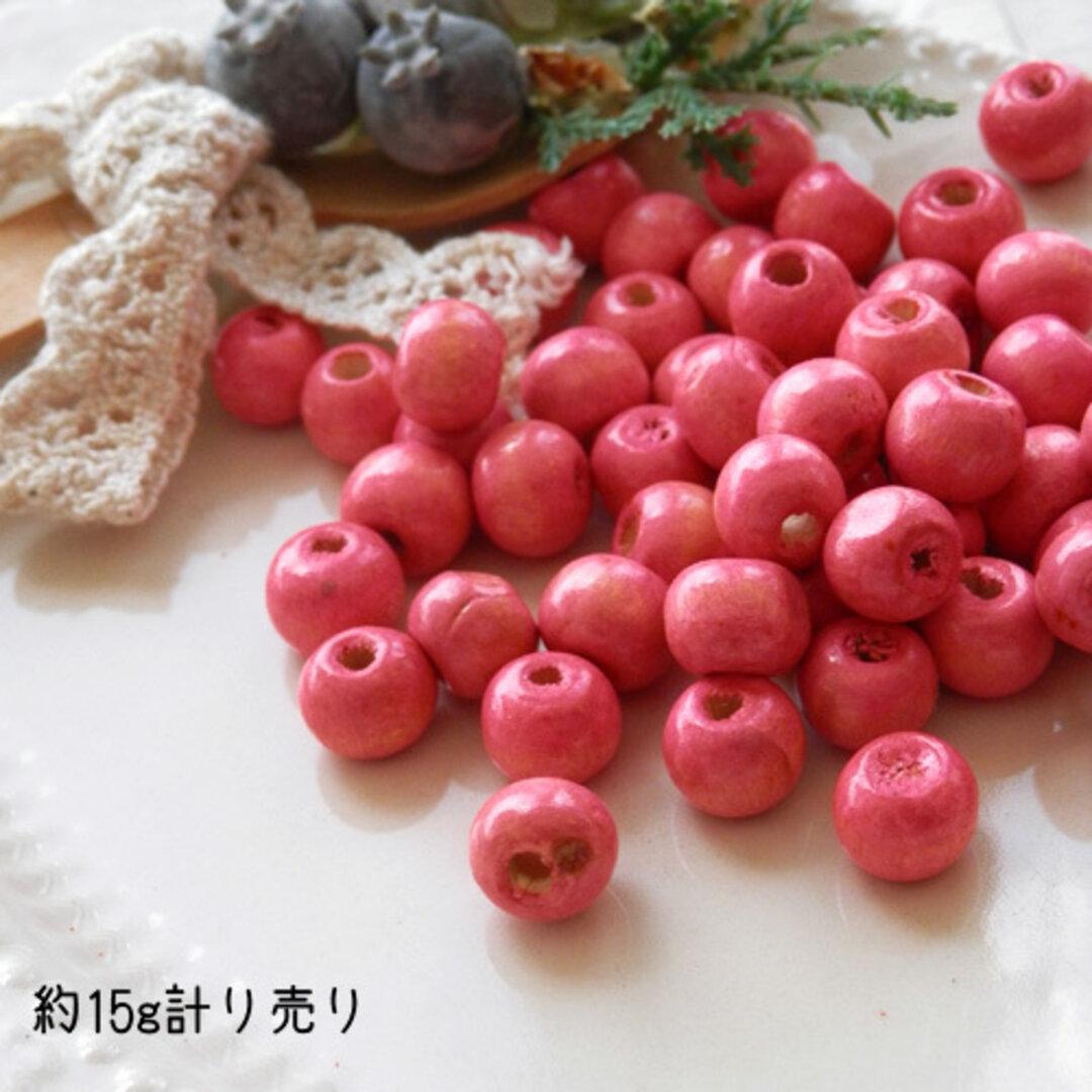 【約15g計り売り(約90個)】ウッドビーズ・木製・直径約8mm(ピンク)wd007-pin