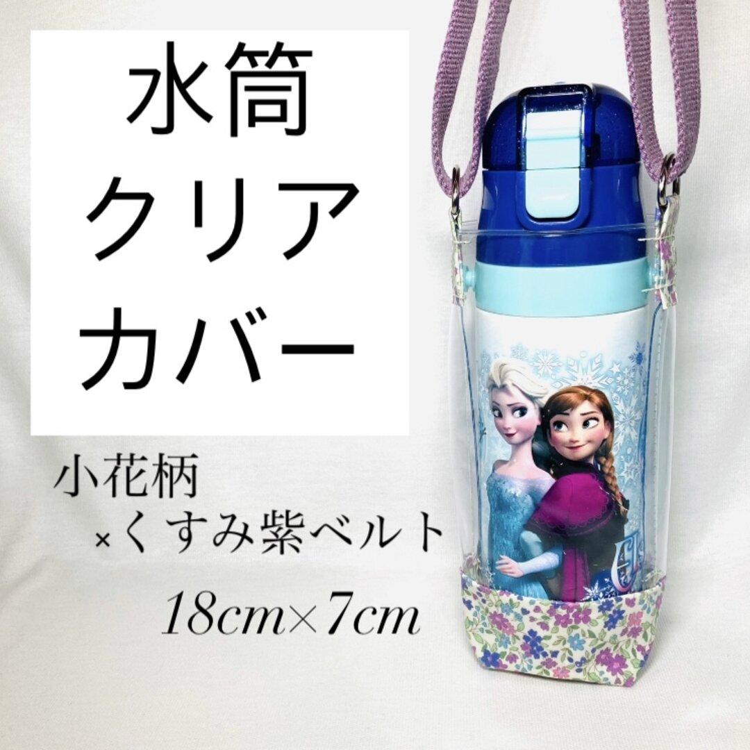 水筒カバー 紫 花柄 直飲み水筒ステンレスケース 水筒ステンレスカバー 新品 ハンドメイド 透明カバー ボトルケース ボトルカバー キッズ 子供