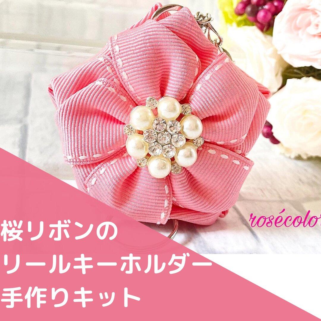 【作り方レシピ付き手作りキット】桜リボンのリールキーホルダー
