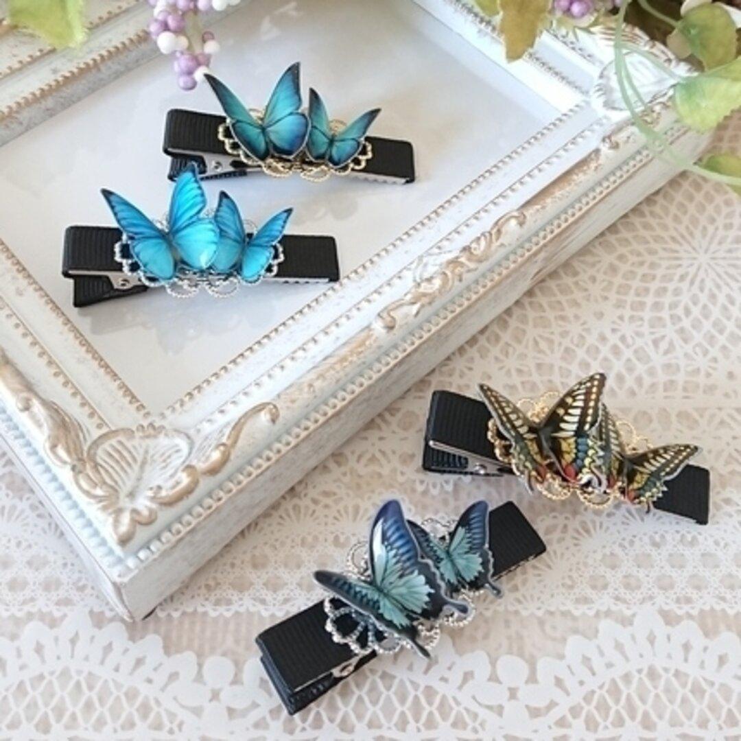 5cm蝶々ヘアクリップ♪アゲハ蝶 オオルリアゲハ モルフォ蝶。蝶々ヘアピン 羽ばたく蝶々 青い蝶 バタフライ 蝶