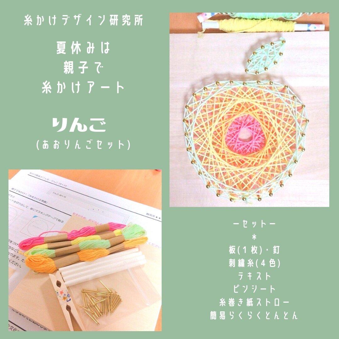【手作りキット】糸かけアート -りんご- (あおりんごセット)