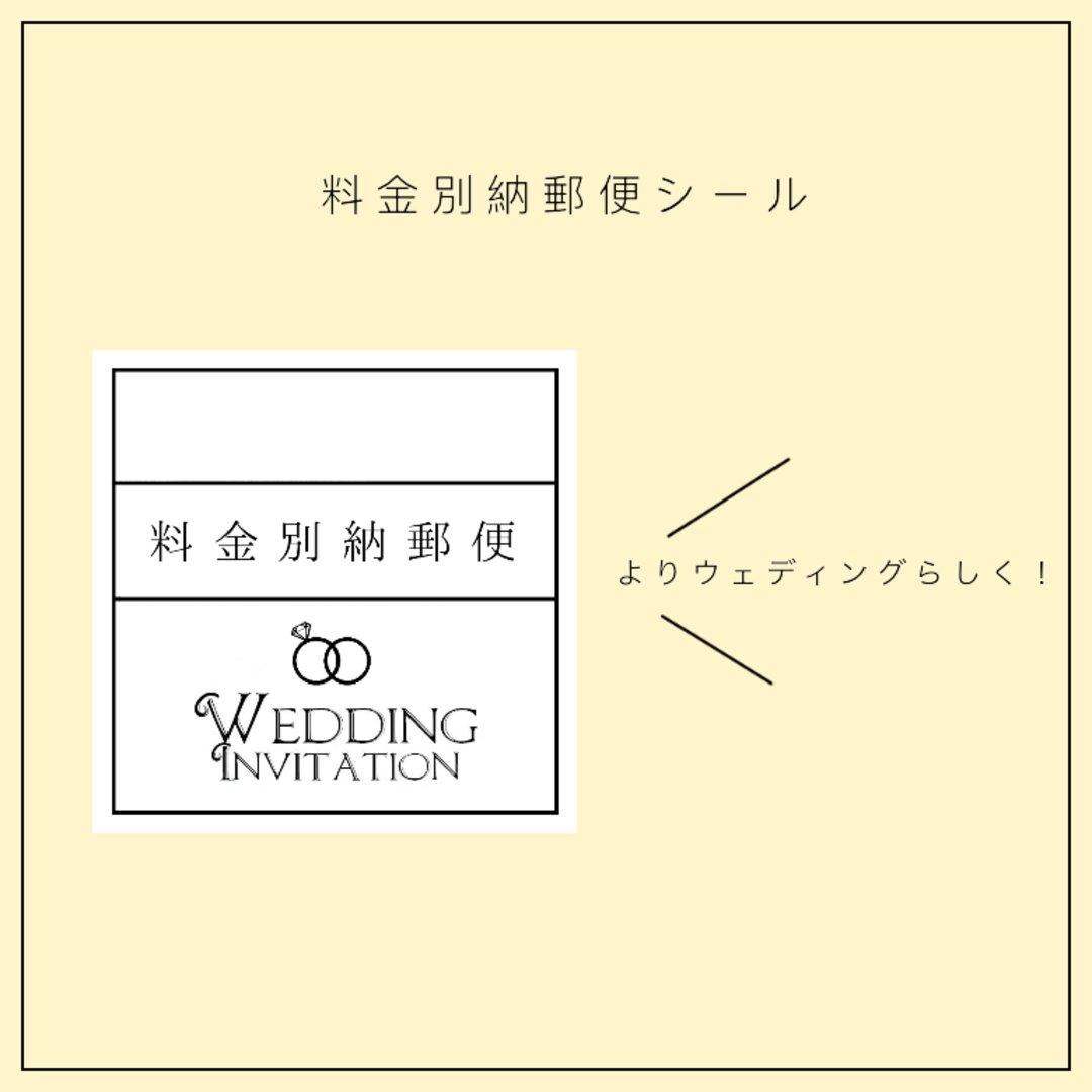 リングデザインの料金別納郵便シール
