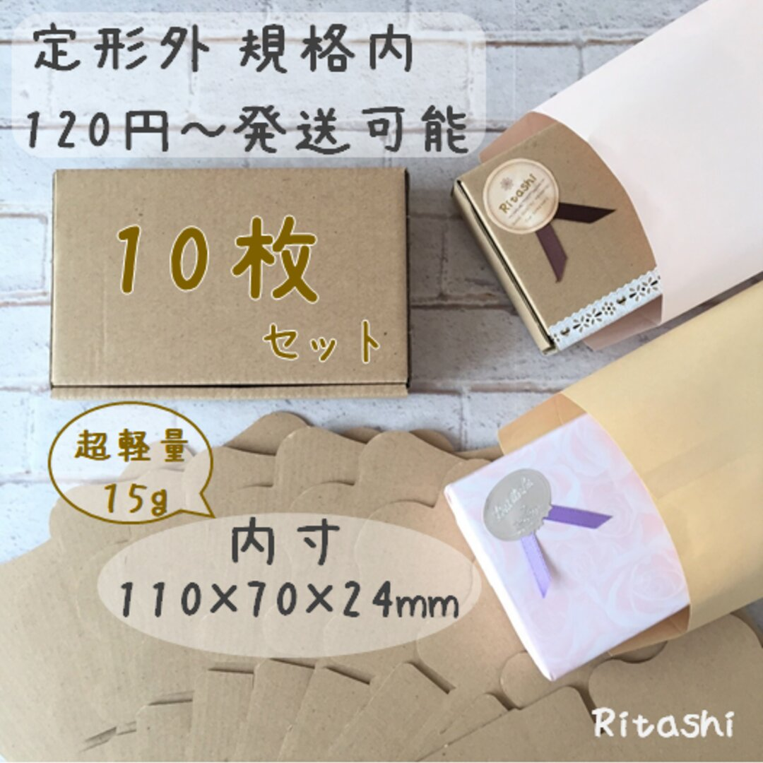 Br10 ★茶 最小 10枚 110×70×24mm★ 最小ダンボール箱 定形外郵便規格内 名刺サイズ