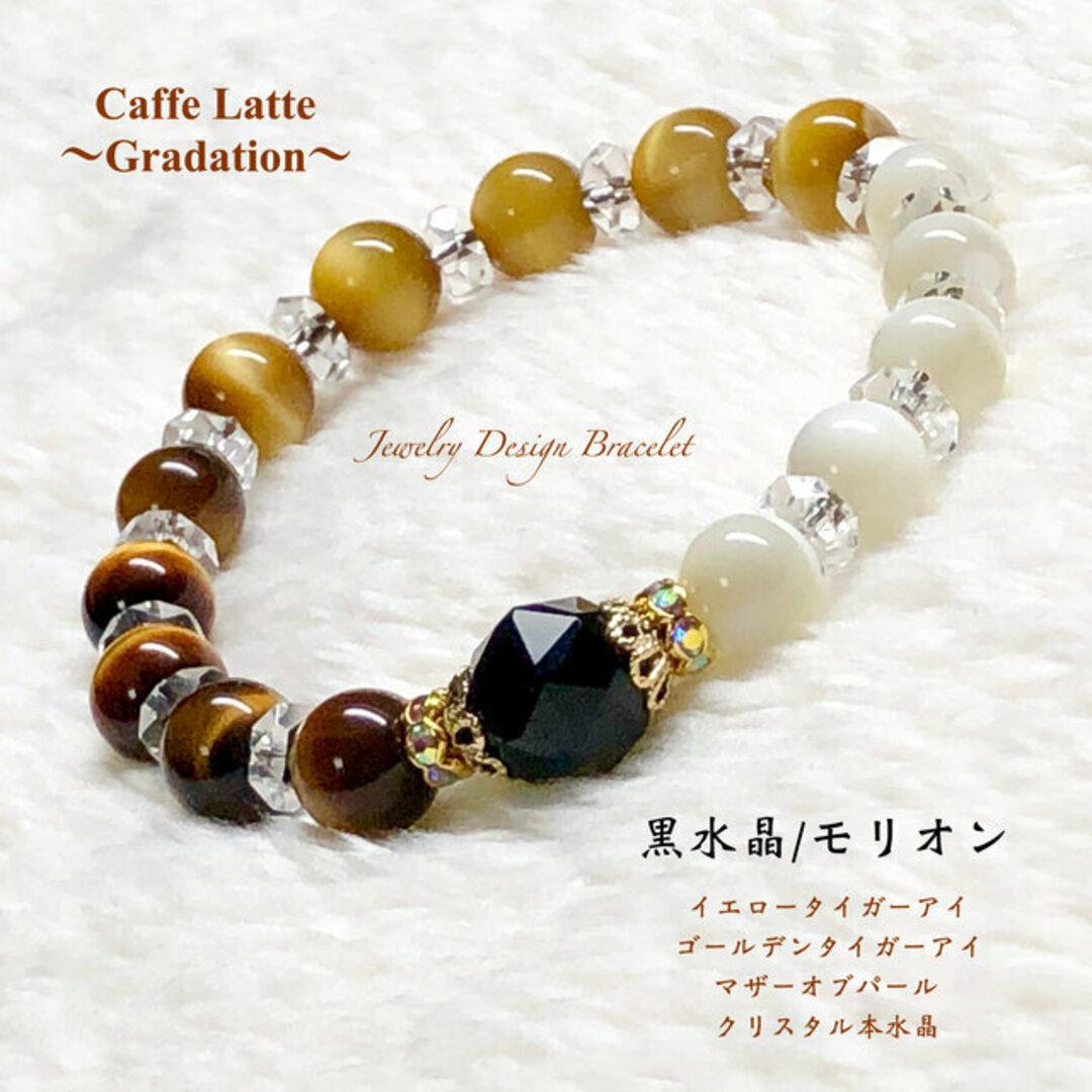 ☕Caffe Latte ✨Jewelry天然石ブレスレット💫 秋冬のお洒落に✨大人女子のラテコーデに🎀
