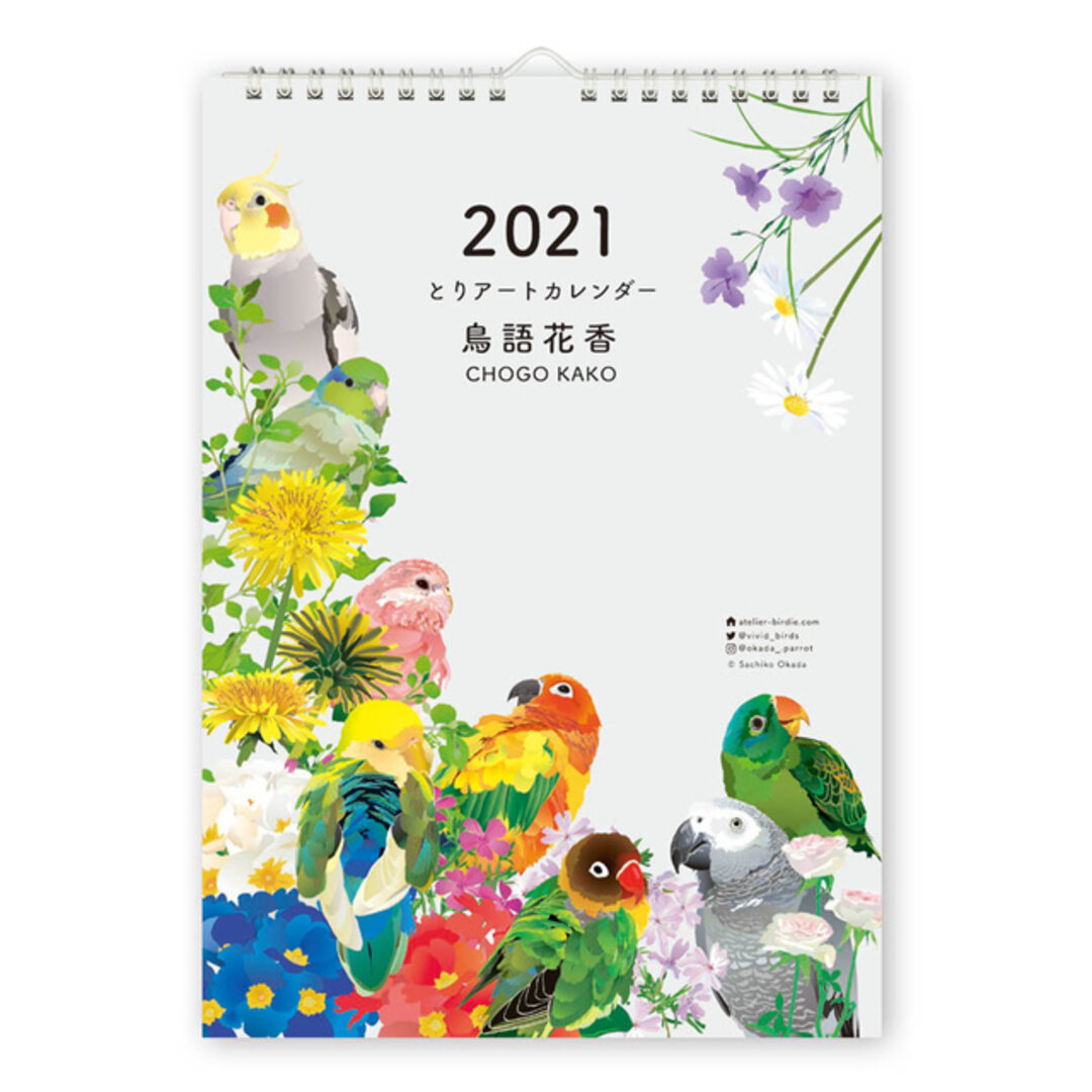 A4壁掛けカレンダー とりアート「鳥語花香」(2021年版)