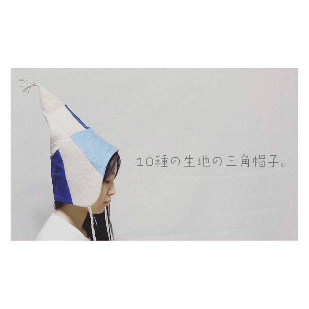 10種類の生地の三角帽子。