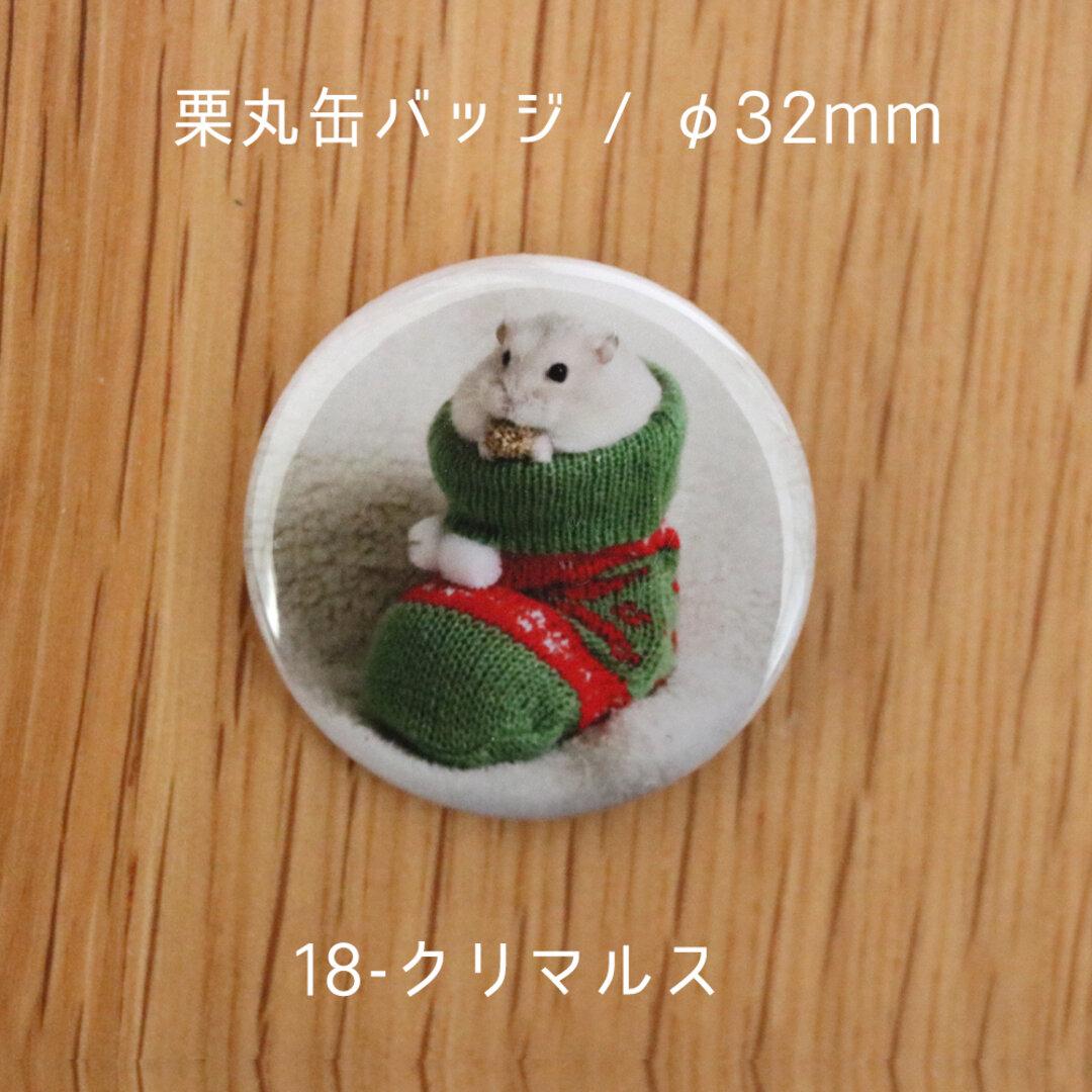 栗丸缶バッジ(32mmタイプ)【18-クリマルス】