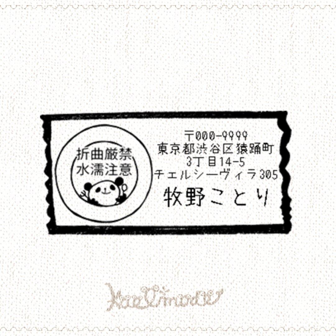 食いしん坊パンダの発送注意書き付き アドレススタンプ おしゃれで可愛い オーダー 住所印  マスキングテープ スタンプ はんこ 折曲厳禁 水濡れ注意