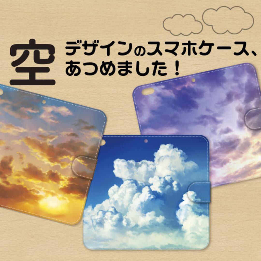 『空デザイン』手帳型スマホケース