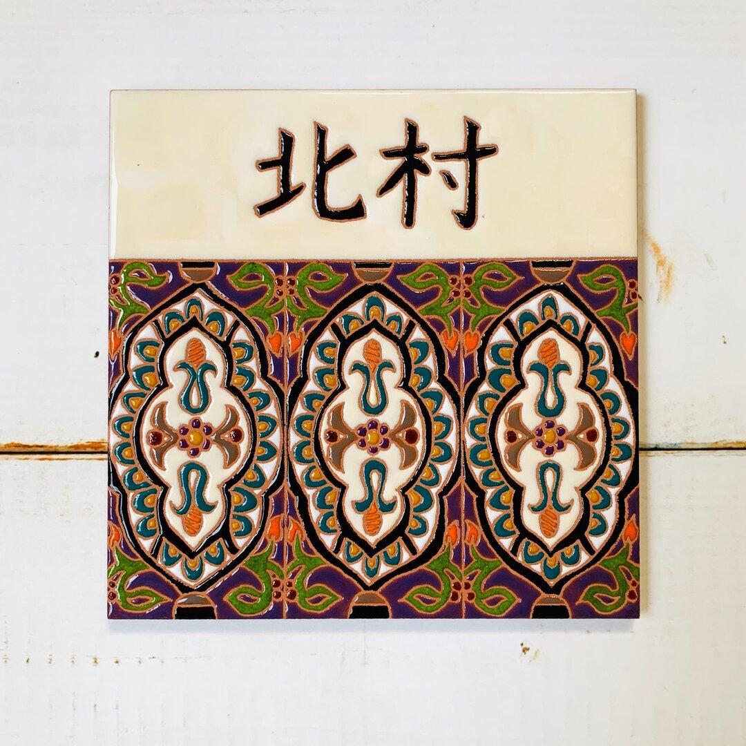 【受注制作】つぼみのタイル表札(グリーン)
