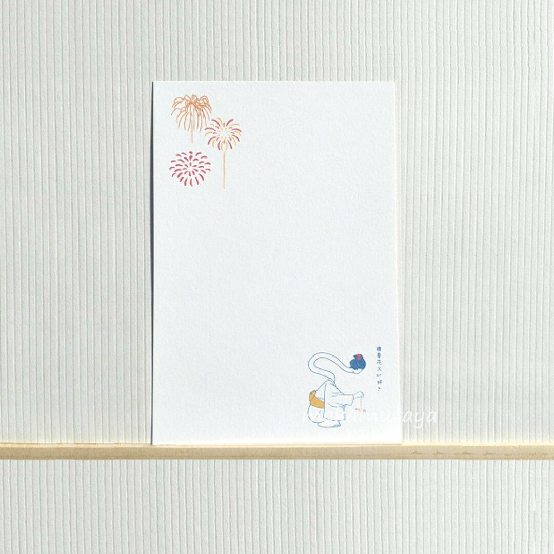 【ろくろ首】線香花火が好き:ポストカード(おばけ)
