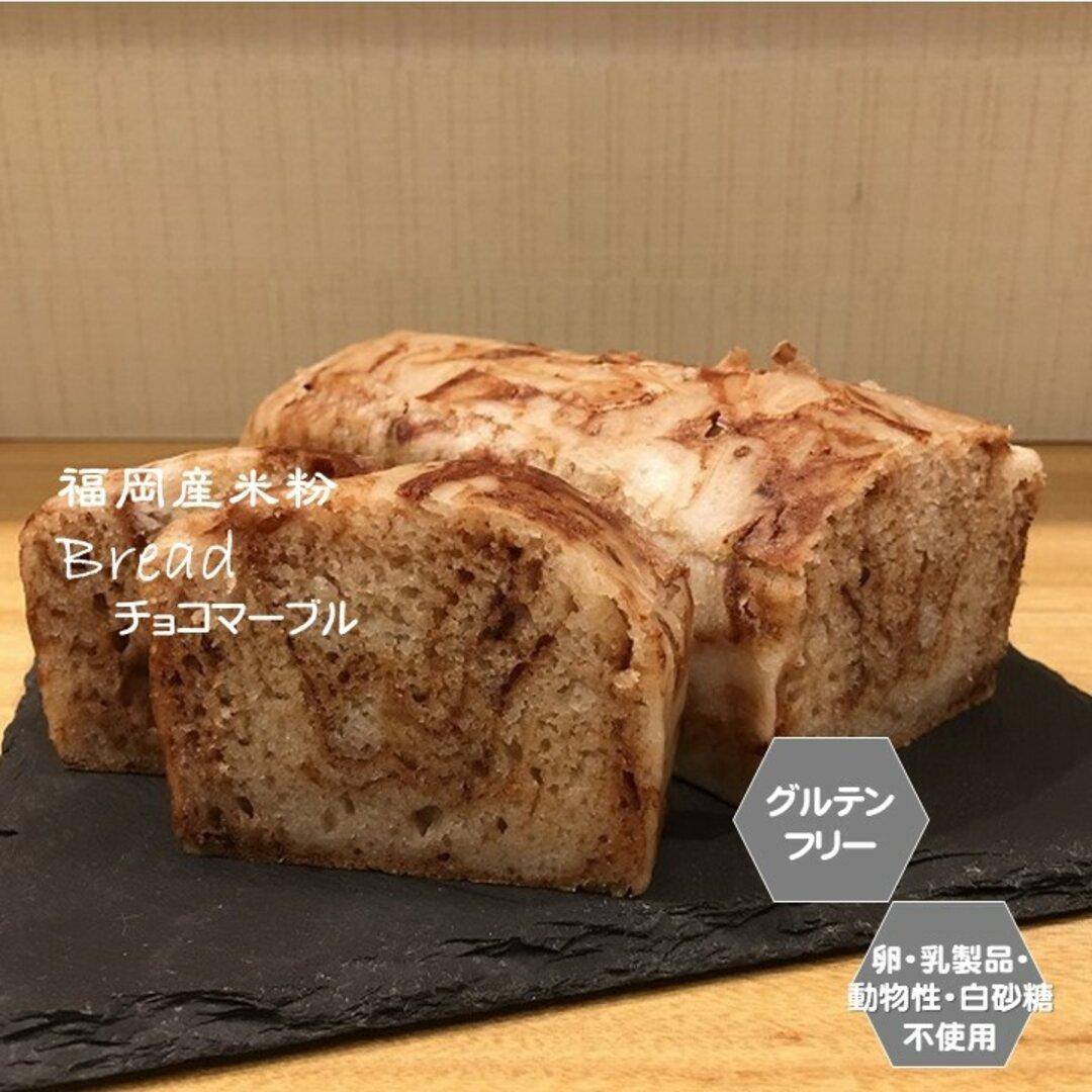 100%米粉、グルテンフリーの米粉パン(チョコマーブル)