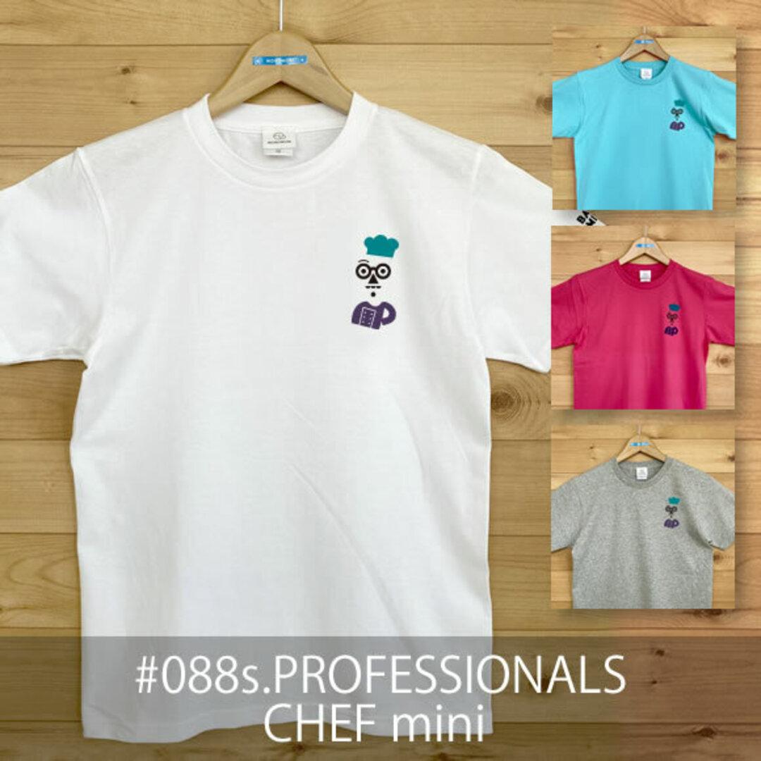 【受注生産】おとなTシャツ「PROFESSIONALS/CHEF mini(プロフェッショナルズ/シェフ ミニ)」