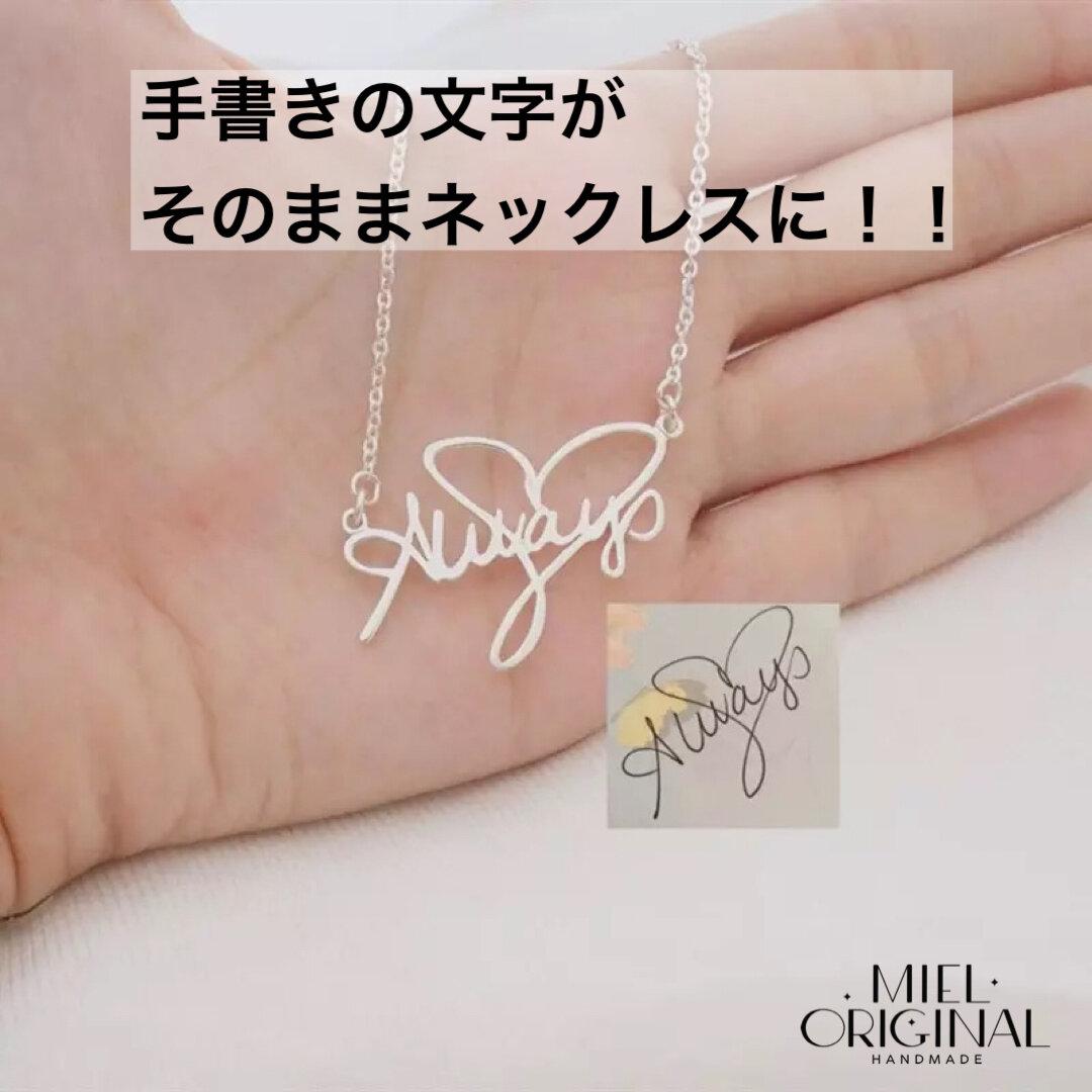 【画像を送信して♪】手書きの文字がネックレスに!!オーダーメイド オリジナルネックレス シルバー