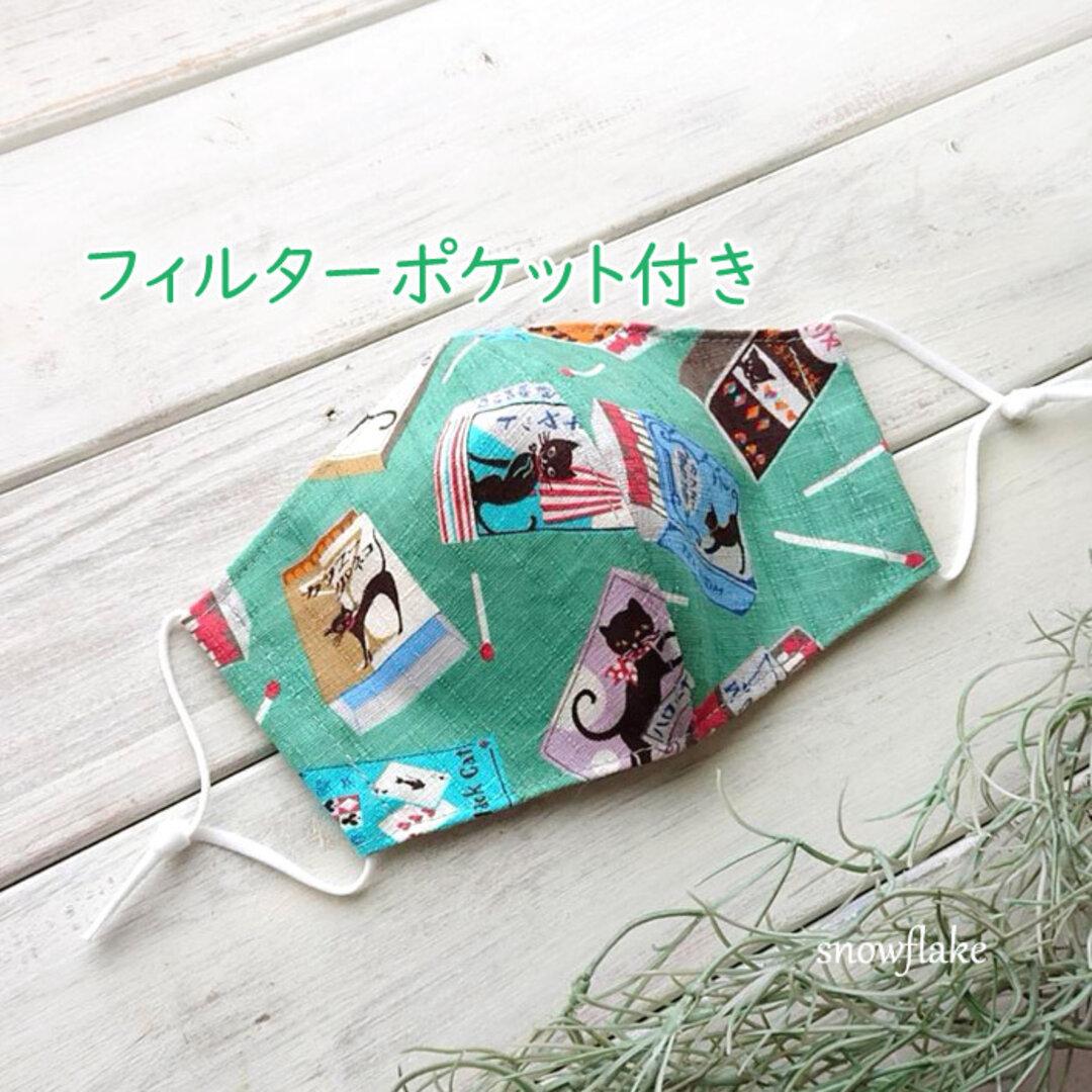 立体マスク レトロマッチ箱と黒猫 ポケット付(レディース)