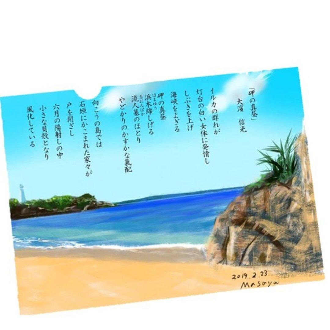 石垣島の風景クリアファイル・A4サイズ Vol.4