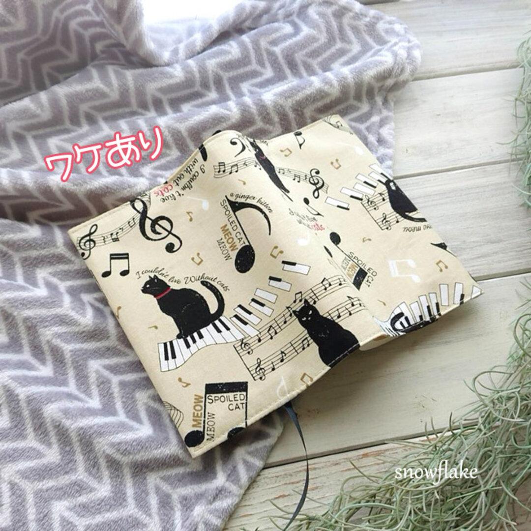 【ワケあり】ブックカバー 鍵盤と黒猫/ベージュ(文庫本)