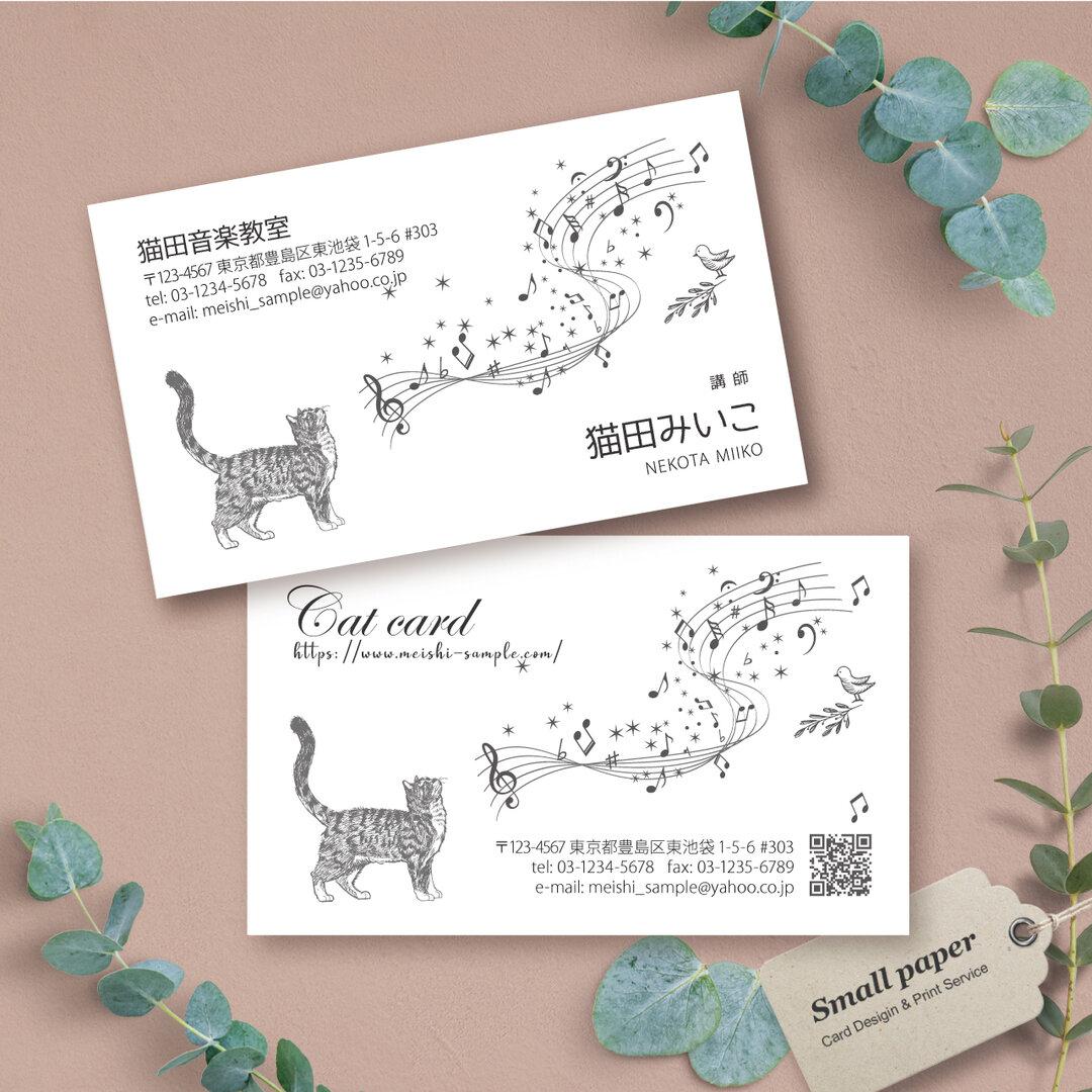 猫  名刺  ショップカード  アクセサリー台紙  音楽教室  209Y