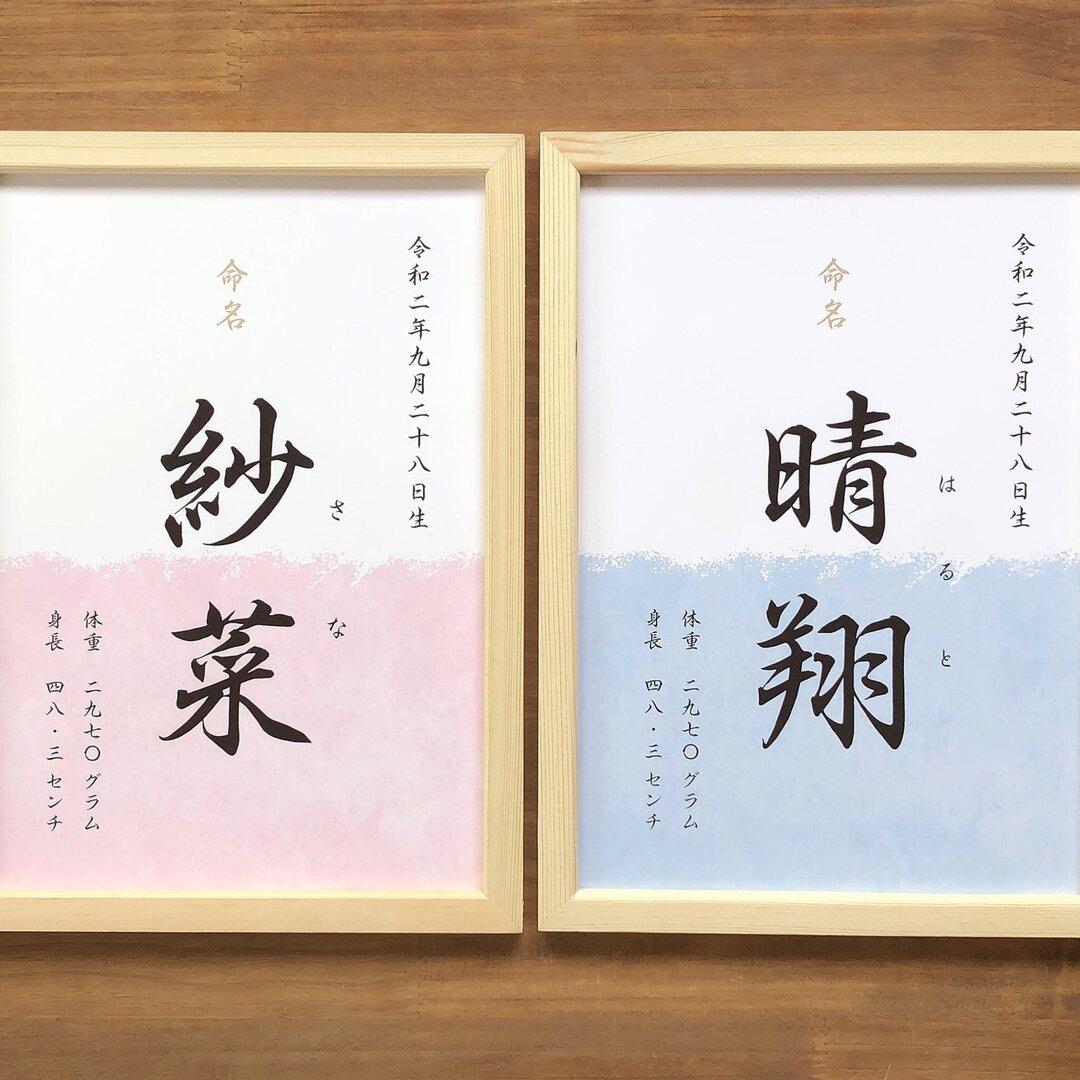 フレーム付き 命名書《 6カラー 》漢字
