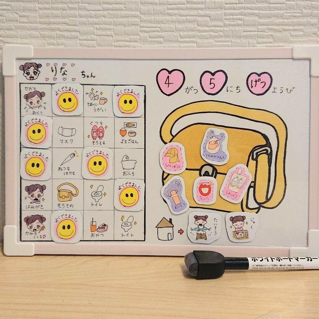 手書きお支度ボード(持ち物、習い事セット)女の子用