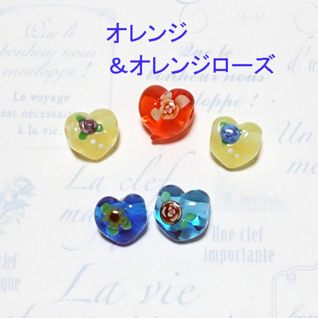 《ハートのとんぼ玉 横穴タイプ オレンジ/オレンジローズ ハンドメイド ガラス製》