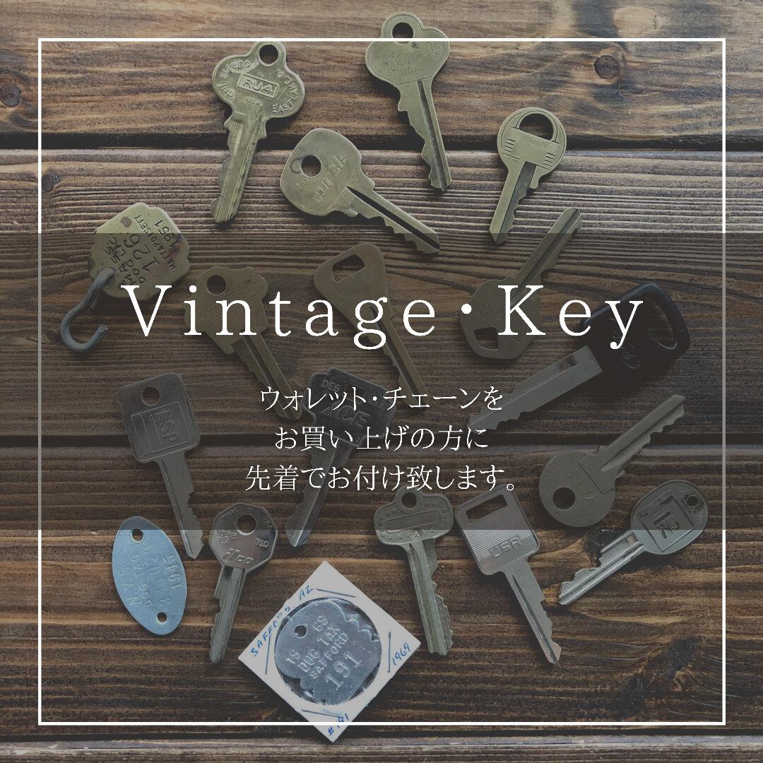 【真鍮 ヴィンテージ・キー/ノベリティーフェア】