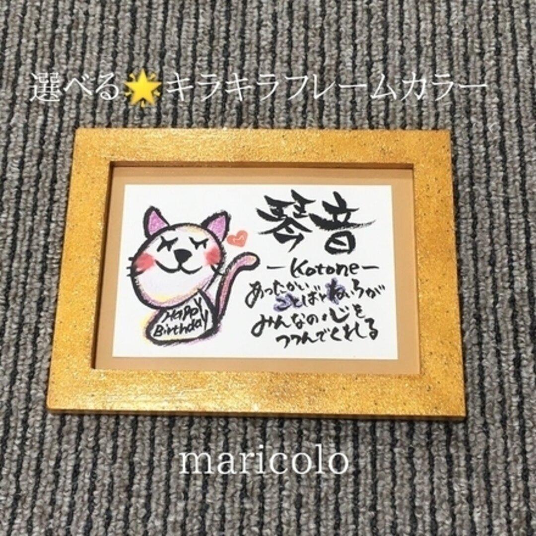 大人気💕 額付 名前でポエム ほのぼの可愛い ねこ[詩 女の子 男の子 イラスト 猫 ネコ 名入れ 手書き 贈り物 お誕生日プレゼント 出産祝い 還暦祝い クリスマス 成人 筆文字 フレーム]