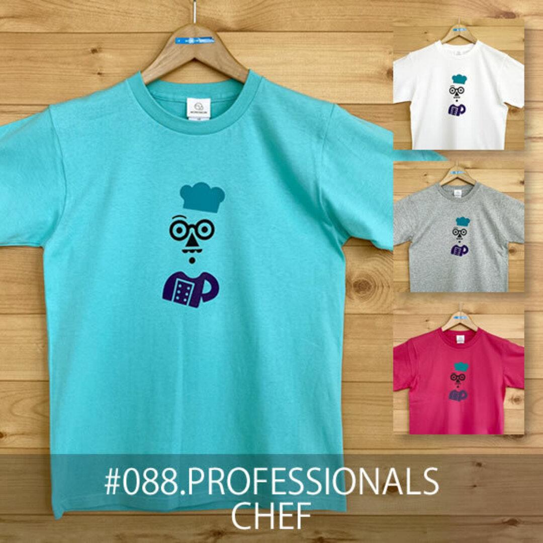 【受注生産】おとなTシャツ「PROFESSIONALS/CHEF(プロフェッショナルズ/シェフ)」
