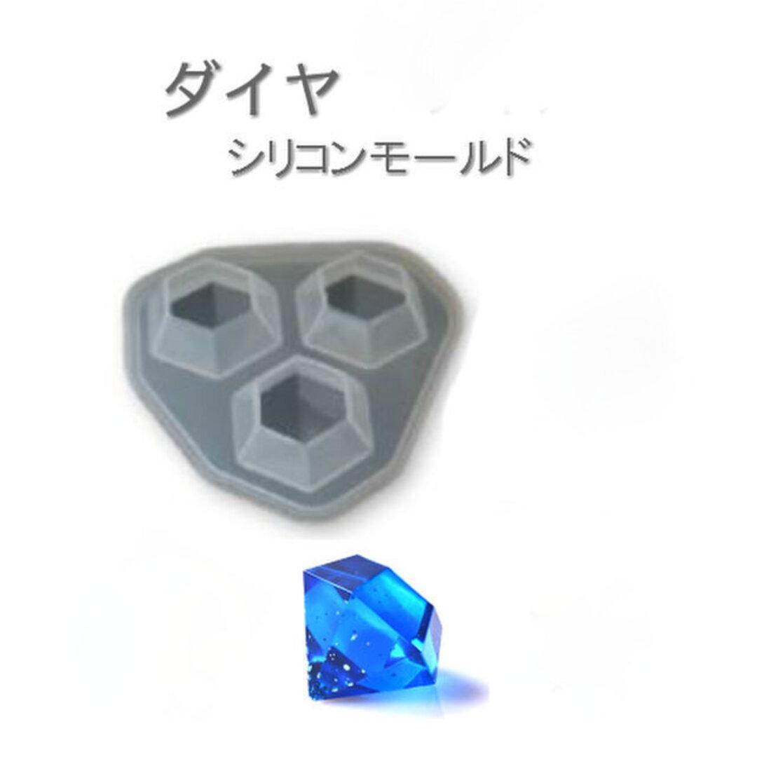 シリコン型 【 3つ作れる ダイヤの型 】レジン 粘土に使えるやわらかい型 レジン ねんど型 宝石ジュエリー シリコンモールド