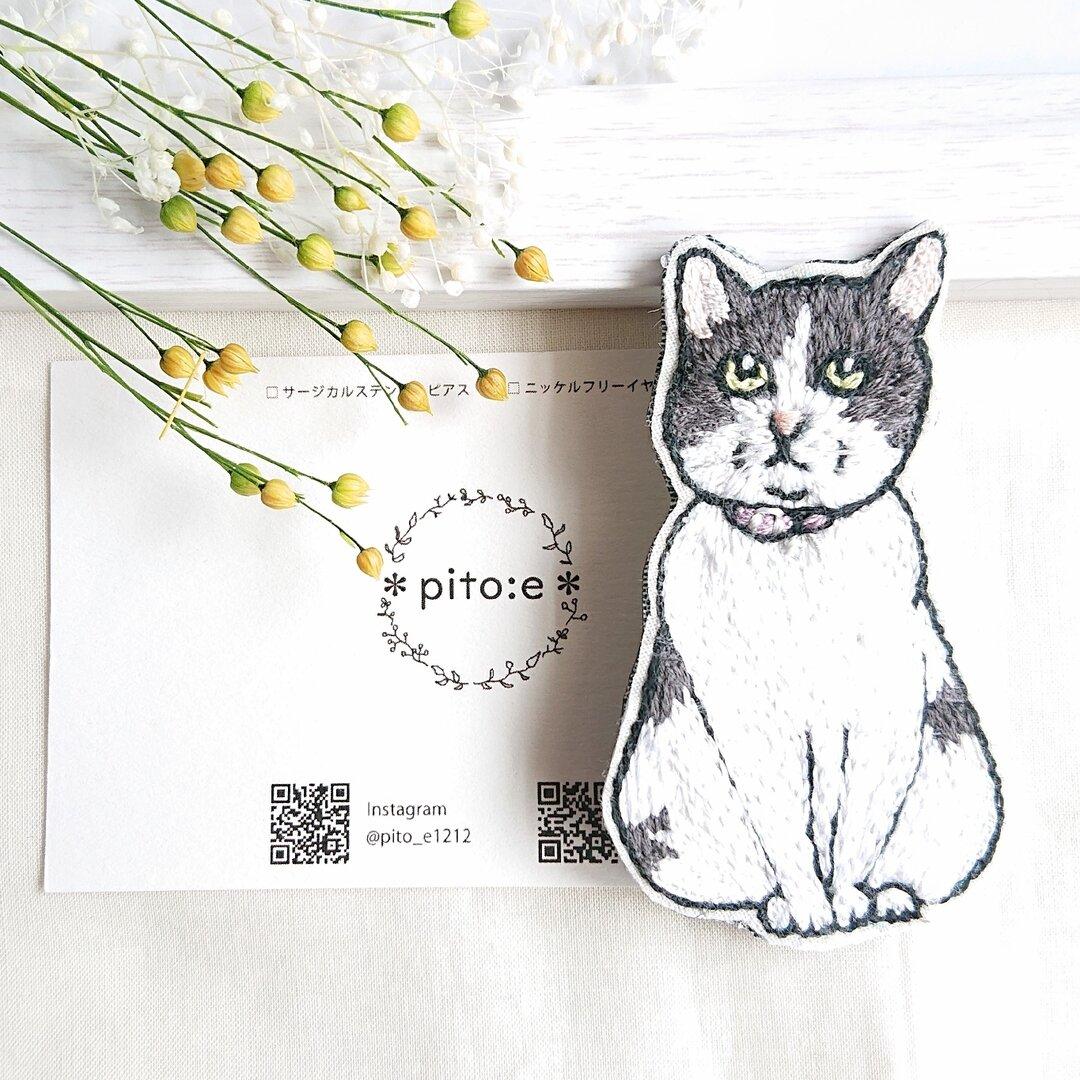 *刺繍ブローチ*おすましハチワレ猫ちゃん*