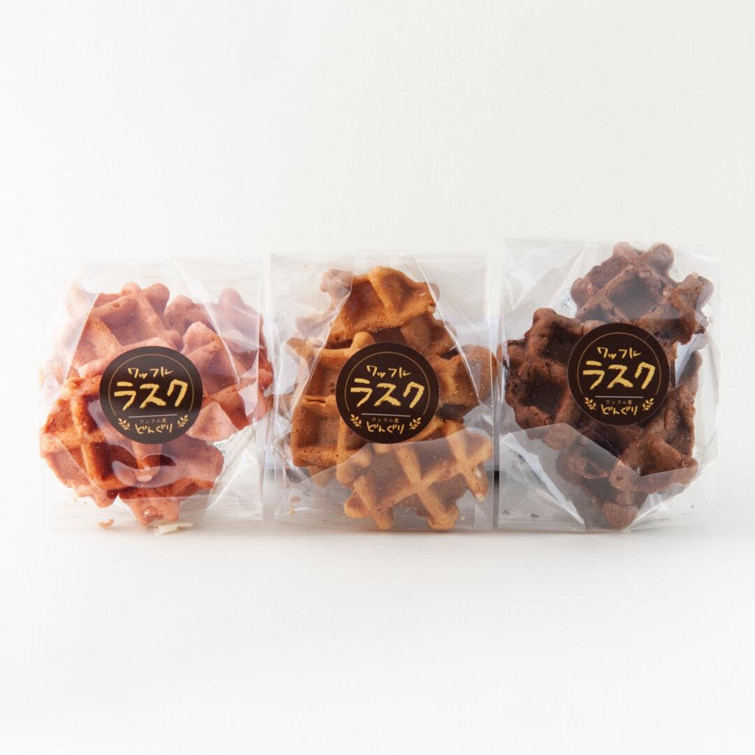 わっふるラスク3種類セット(プレーン、チョコチップココア、いちご)