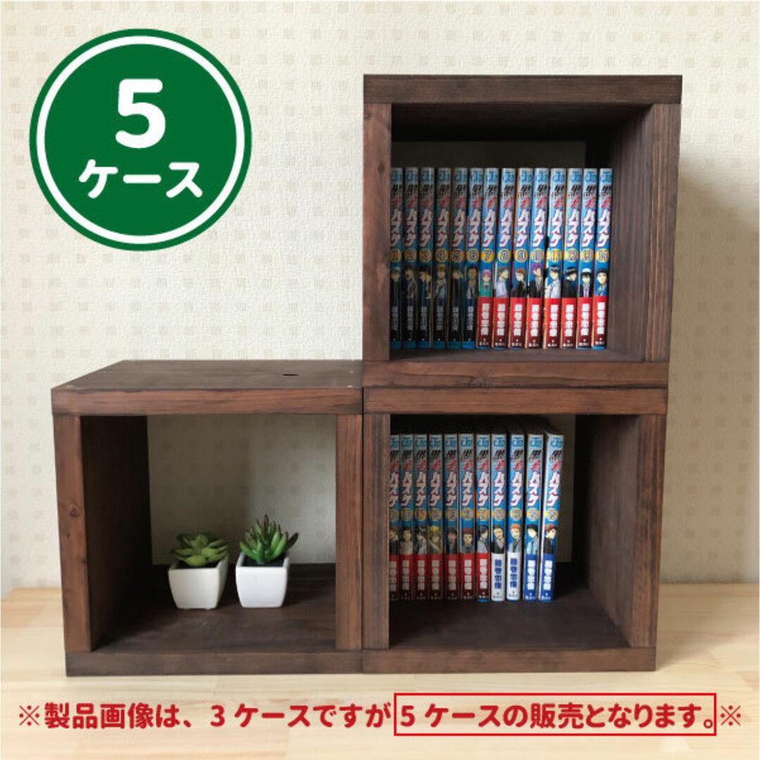 【5ケース/ステインオイル仕上げ】棚・ボックス・キューブボックス・収納・ラック・本棚・シェルフ<No.183>