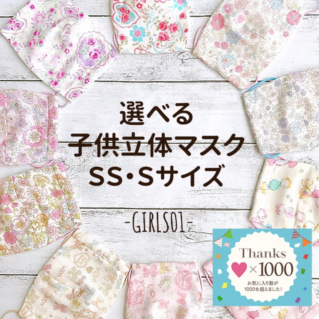 9/16新入荷 選べるマスク☆女の子★立体マスク☆幼児-高学年用