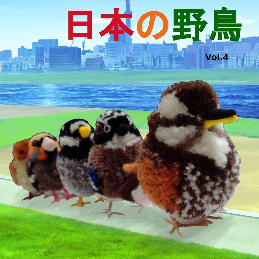 ぽんぽんで作る日本の野鳥シリーズvol.4