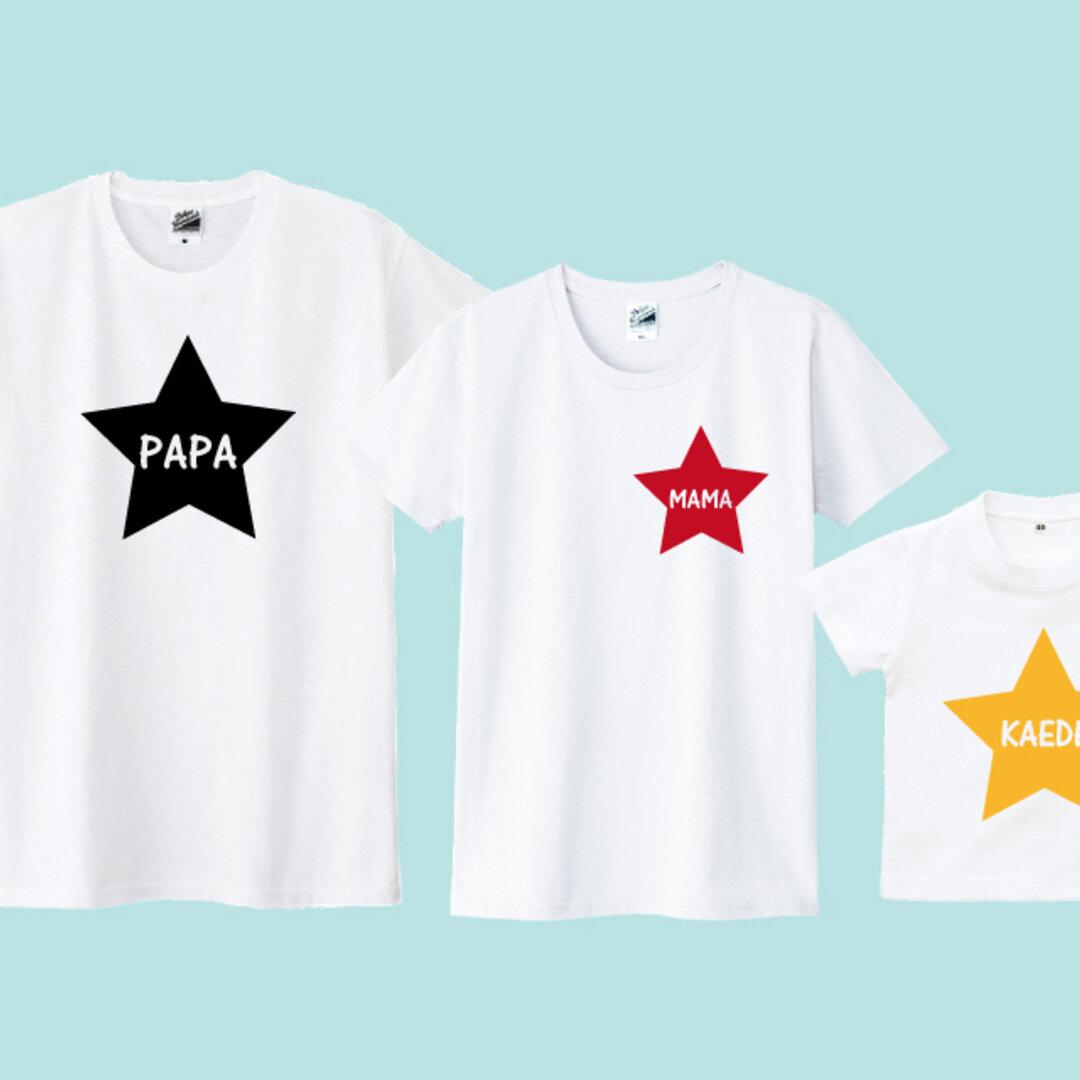 ネーム入れられます!星デザインTシャツ3枚セット 親子コーデ 親子Tシャツ