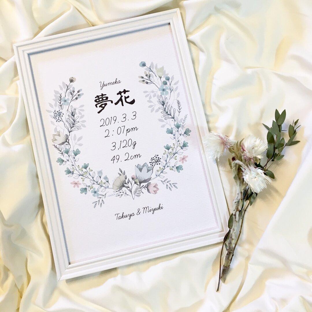 【送料無料】オシャレなお花の命名書
