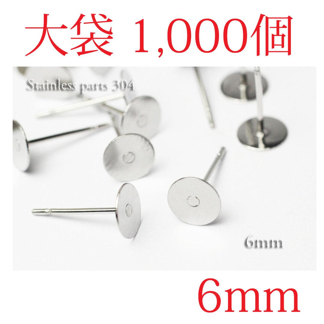 卸売り大袋1,000個《ST-03》ステンレスSUS304お皿ピアス針-6mm