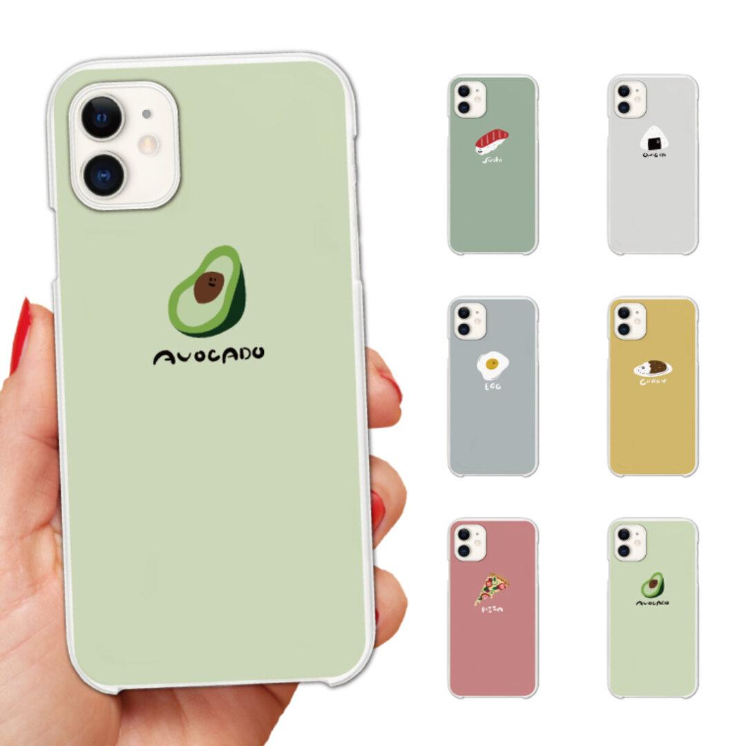 スマホケース 全機種対応 ハードケース iPhone Xpeira Galaxy AQUOS HUAWEI Android One フード イラスト 食べ物 韓国 アボカド ピザ エッグ 寿司